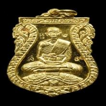 เหรียญเสมานั่งเต่า หลวงปู่หลิว เนื้อทองคำ