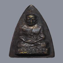 หลวงปู่ทวด เตารีดเล็ก รุน1 ปี 2507