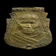 เหรียญหล่อหน้าเสือรุ่นแรก หลวงพ่อน้อย วัดธรรมศาลา