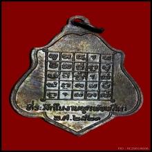 หลวงพ่อกวย เหรียญรุ่น 3 หลังยันต์ไตรสรณคม รมดำ