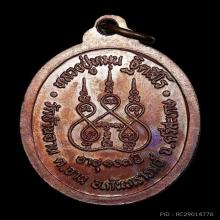 เหรียญรุ่นแรก หลวงปู่หมุน ตอกเลข1