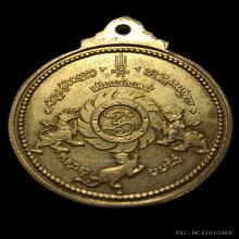 เหรียญจักรเพชรวัดดอนเนื้อทองฝาบาตร