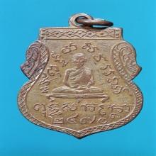 เหรียญหลวงพ่อชมวัดพุทไธสวรรค์ปี2470