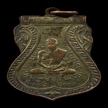 เหรียญรุ่นแรกหลวงพ่ออยู่ วัดบางปรง ปี2467