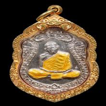 เหรียญเสมา 8 รอบ หลวงปู่ทิม เนื้อเงินลงยาสีเดียว