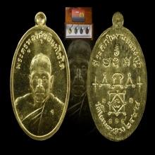หลวงพ่อทองศุข วัดโตนดหลวง ชุดทองคำ หมายเลข 114
