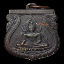 เหรียญพระพุทธชินราช อินโดจีน