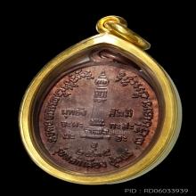 เหรียญไข่นวะโลหะ เสด็จเตี่ย รุ่นหลักเมืองปี35