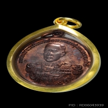 เหรียญกลมนวะโลหะ เสด็จเตี่ย รุ่นหลักเมืองปี35