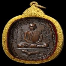 เหรียญหลวงพ่อสุด เสือเผ่น ปี17 บล็อกเอ นิยม