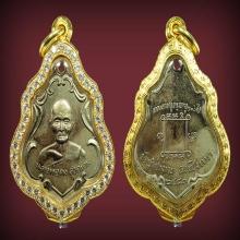 เหรียญหลวงพ่อคง วัดชำป่างาม รุ่นแรก ปี2483