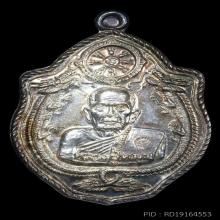 หลวงปู่หมุน เหรียญมังกรคู่ เนื้อเงิน สวยเดิมๆ