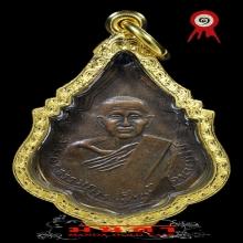 เหรียญรุ่นแรก หลวงพ่อเพชร วัดนนทรีย์