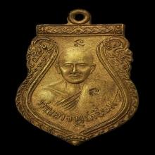 เหรียญเสมาหลวงปู่เอี่ยม วัดสะพานสูง (เหรียญที่1)
