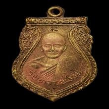 เหรียญเสมาหลวงปู่เอี่ยม วัดสะพานสูง (เหรียญที่2)