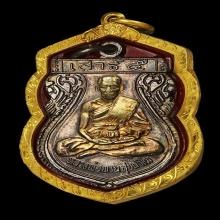 เหรียญหลวงพ่อพาน วัดโป่งกะสัง เสาร์5 ปี2536 เนื้อเงินหน้าทอง
