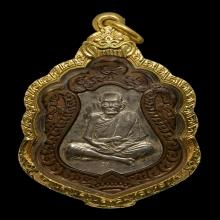 หรียญเสมา ทองแดงหน้ากากเงินคอน้ำเต้า หลวงปู่หมุน ฯ