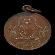 เหรียญสิริจันโท วัดบรมนิวาส ปี2470-73