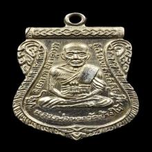 096 เหรียญหลวงปู่ทวด รุ่นเลื่อนสมณศักดิ์ ปี 08