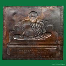 แผ่นปั้ม สมเด็จพระพุฒาจารย์ (นวม) วัดอนงคาราม พ.ศ ๒๔๙๗