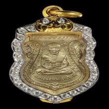 เหรียญเลื่อนสมณศักดิ์ ปี08 หลวงปู่ทวด วัดช้างให้