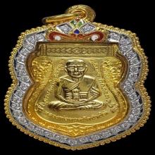 หลวงพ่อทวด เลื่อนสมณศักดิ์ เนื้อทองคำ เลื่อนฯยศ ๕๙