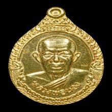 เหรียญรูปเหมือนอาจารย์นอง เนื้อทองคำ