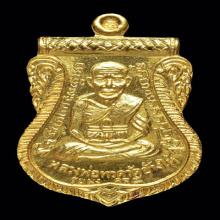 หลวงพ่อทวด เหรียญมงคล 5 หน้าเลื่อน เนื้อทองคำ