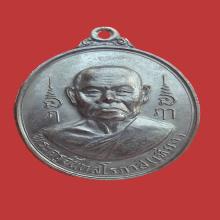 เหรียญหลวงพ่อเที่ยง วัดม่วงชุม จ.กาญจนบุรี
