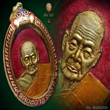 เหรียญพ่อท่านคลิ้ง วัดถลุงทอง ฉลองอายุครบ 100 ปี กะไหล่ทอง