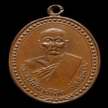 เหรียญหลวงพ่อเกิด วัดสะพาน รุ่นแรก