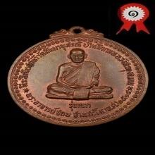 เหรียญรุ่นแรก หลวงปู่ชอบ ทองแดงผิวไฟ ปี2514 ติดรางวัลที่ 1