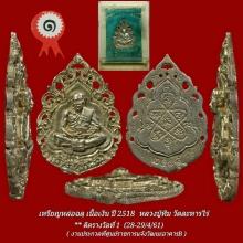 เหรียญหล่อฉลุ เนื้อเงิน หลวงปู่ทิม วัดละหารไร่ ปี 2518