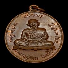 เหรียญเจริญพรบน เนื้อทองแดง หลวงปู่ทิม วัดละหารไร่ ปี 2517