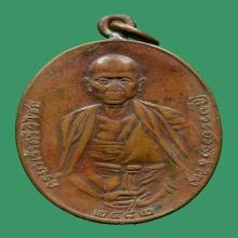 เหรียญครูบาศรีวิชัย ปี2482 จ.เชียงใหม่