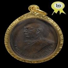 เหรียญพระอาจารย์ฝั้น รุ่น2 เนื้อทองแดงรมดำ บล๊อคน้ำกลวง ที่2