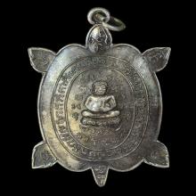เหรียญเต่าหลวงปู่หลิว เหรียญเต่ามังกร เนื้อเงิน