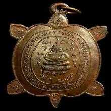 เหรียญเต่า รุ่นแรกหลวงปู่หลิว ตัวผู้ สวยมาก