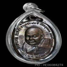 เหรียญพ่อท่านคลิ้ง หลัง ภปร. พศขีด ปี ๒๕๒๑ สวยมากครับ No2