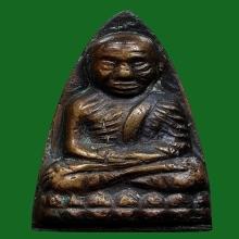 หลวงปู่ทวด เตารีดใหญ่ปั๊มซ้ำ พ.ศ.2505 สภาพสวย