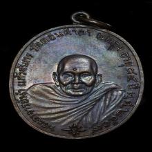 เหรียญอาจารย์นำ วัดดอนศาลา รุ่นแรก