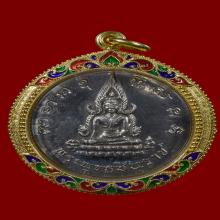 เหรียญจักรพรรดิ์ ปี 2515 (บล็อคเสาอากาศนิยม)