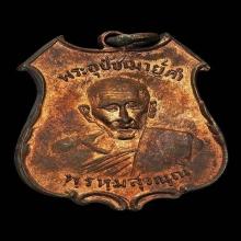 เหรียญรุ่นแรกอุปัชฌาย์คำ วัดสนามจันทร์ ปี2481