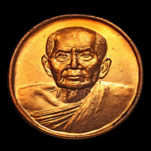 เหรียญหลวงปู่หมุน ออกวัดคลองทราย เนื้อทองแดงผิวไฟ ปี2543