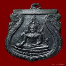 เหรียญชินราชอินโดจีน บล็อกอะขีด