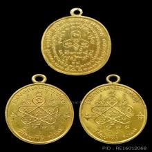 3 เหรียญ!!!จาก 10กว่าเหรียญ!!! ที่มีในโลกนี้