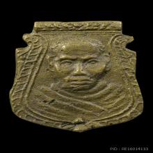 เหรียญหล่อหน้าเสือ หลวงพ่อน้อย วัดธรรมศาลา รุ่นแรก