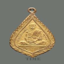เหรียญสมเด็จพระพุทธโฆษาจาริย์(เจริญวัดระฆัง)รุ่นแรก