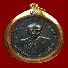 หลวงพ่อกวย วัดโฆสิตาราม เหรียญพิธีจตุรพิธ ปี2518