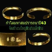 หลวงปู่หมุน กำไลมหาสมปรารถนา(เฮงเฮงเฮง)ปี43เนื้อทองคำ